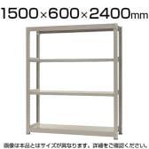 【本体】スチールラック 中量 300kg-単体 4段/幅1500×奥行600×高さ2400mm/KT-KRM-156024-S4