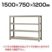 【本体】スチールラック 中量 300kg-単体 4段/幅1500×奥行750×高さ1200mm/KT-KRM-157512-S4