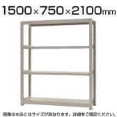 【本体】スチールラック 中量 300kg-単体 4段/幅1500×奥行750×高さ2100mm/KT-KRM-157521-S4