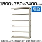 【追加/増設用】スチールラック 中量 300kg-増設 6段/幅1500×奥行750×高さ2400mm/KT-KRM-157524-C6