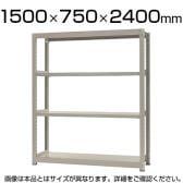 【本体】スチールラック 中量 300kg-単体 4段/幅1500×奥行750×高さ2400mm/KT-KRM-157524-S4