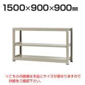 【本体】スチールラック 中量 300kg-単体 3段/幅1500×奥行900×高さ900mm/KT-KRM-159009-S3