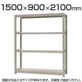 【本体】スチールラック 中量 300kg-単体 4段/幅1500×奥行900×高さ2100mm/KT-KRM-159021-S4