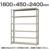 【本体】スチールラック 中量 300kg-単体 6段/幅1800×奥行450×高さ2400mm/KT-KRM-184524-S6