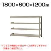 【追加/増設用】スチールラック 中量 300kg-増設 4段/幅1800×奥行600×高さ1200mm/KT-KRM-186012-C4