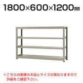 【本体】スチールラック 中量 300kg-単体 4段/幅1800×奥行600×高さ1200mm/KT-KRM-186012-S4