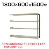 【追加/増設用】スチールラック 中量 300kg-増設 4段/幅1800×奥行600×高さ1500mm/KT-KRM-186015-C4