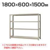 【本体】スチールラック 中量 300kg-単体 4段/幅1800×奥行600×高さ1500mm/KT-KRM-186015-S4