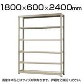【本体】スチールラック 中量 300kg-単体 6段/幅1800×奥行600×高さ2400mm/KT-KRM-186024-S6