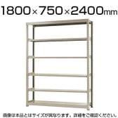 【本体】スチールラック 中量 300kg-単体 6段/幅1800×奥行750×高さ2400mm/KT-KRM-187524-S6