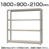 【本体】スチールラック 中量 300kg-単体 4段/幅1800×奥行900×高さ2100mm/KT-KRM-189021-S4