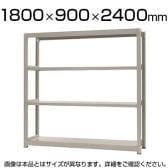 【本体】スチールラック 中量 300kg-単体 4段/幅1800×奥行900×高さ2400mm/KT-KRM-189024-S4