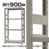 【追加/増設用】★オプション★KT-KRM-SG90 / 中量サイドガード/奥行900mm用6枚セット