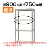 【追加/増設用】中量 300kg/段 追加棚板/幅900×奥行750mm/KT-KRM-SP0975