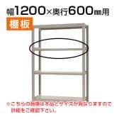 【追加/増設用】中量 300kg/段 追加棚板/幅1200×奥行600mm/KT-KRM-SP1260
