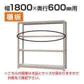 【追加/増設用】中量 300kg/段 追加棚板/幅1800×奥行600mm/KT-KRM-SP1860