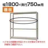 【追加/増設用】中量 300kg/段 追加棚板/幅1800×奥行750mm/KT-KRM-SP1875