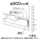 中量用KRM,KRL用 落下防止バー W900用