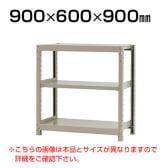【本体】スチールラック 軽中量 200kg-単体 3段/幅900×奥行600×高さ900mm/KT-KRS-096009-S3