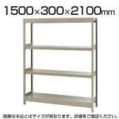 【本体】スチールラック 軽中量 200kg-単体 4段/幅1500×奥行300×高さ2100mm/KT-KRS-153021-S4