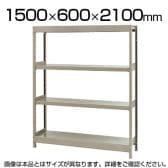 【本体】スチールラック 軽中量 200kg-単体 4段/幅1500×奥行600×高さ2100mm/KT-KRS-156021-S4