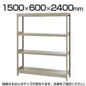 【本体】スチールラック 軽中量 200kg-単体 4段/幅1500×奥行600×高さ2400mm/KT-KRS-156024-S4