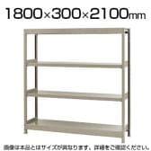 【本体】スチールラック 軽中量 200kg-単体 4段/幅1800×奥行300×高さ2100mm/KT-KRS-183021-S4