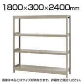 【本体】スチールラック 軽中量 200kg-単体 4段/幅1800×奥行300×高さ2400mm/KT-KRS-183024-S4