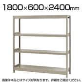 【本体】スチールラック 軽中量 200kg-単体 4段/幅1800×奥行600×高さ2400mm/KT-KRS-186024-S4