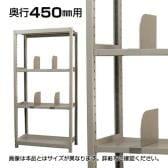 【追加/増設用】★オプション★仕切板/奥行450mm用4個セット KT-KRS-PP45 / 軽中量-200kg