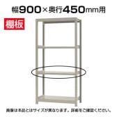 【追加/増設用】軽中量 200kg/段 追加棚板/幅900×奥行450mm/KT-KRS-SP0945