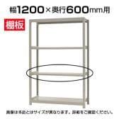 【追加/増設用】軽中量 200kg/段 追加棚板/幅1200×奥行600mm/KT-KRS-SP1260