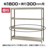 【追加/増設用】軽中量 200kg/段 追加棚板/幅1800×奥行300mm/KT-KRS-SP1830