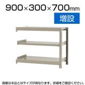 【追加/増設用】スチールラック 軽中量 150kg/段 増設 幅900×奥行300×高さ700mm-3段