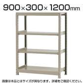 【本体】スチールラック 軽中量 150kg/段 単体 幅900×奥行300×高さ1200mm-4段