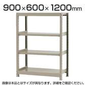 【本体】スチールラック 軽中量 150kg/段 単体 幅900×奥行600×高さ1200mm-4段