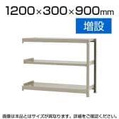 【追加/増設用】スチールラック 軽中量 150kg/段 増設 幅1200×奥行300×高さ900mm-3段