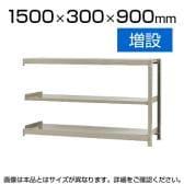 【追加/増設用】スチールラック 軽中量 150kg/段 増設 幅1500×奥行300×高さ900mm-3段