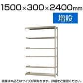【追加/増設用】スチールラック 軽中量 150kg/段 増設 幅1500×奥行300×高さ2400mm-6段