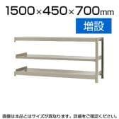 【追加/増設用】スチールラック 軽中量 150kg/段 増設 幅1500×奥行450×高さ700mm-3段