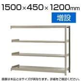 【追加/増設用】スチールラック 軽中量 150kg/段 増設 幅1500×奥行450×高さ1200mm-4段
