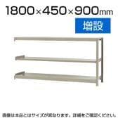 【追加/増設用】スチールラック 軽中量 150kg/段 増設 幅1800×奥行450×高さ900mm-3段