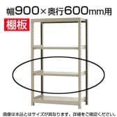 軽中量150 KT-R用追加棚板 900×600mm/1段分