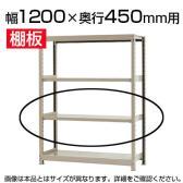 軽中量150 KT-R用追加棚板 1200×450mm/1段分