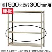 軽中量150 KT-R用追加棚板 1500×300mm/1段分