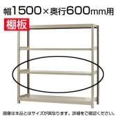 軽中量150 KT-R用追加棚板 1500×600mm/1段分