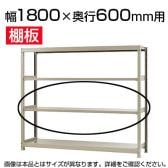 軽中量150 KT-R用追加棚板 1800×600mm/1段分