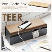 木転写コードボックス TEER(ティール) 幅380×奥行130×高さ110mm