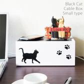 猫のケーブルBOX 小 幅250×奥行150×高さ110mm (内寸:幅230×奥行130×高さ90mm) ブラック