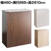 木製キッチンペール Chere シェール ゴミ箱 45L フタ付き キャスター付き ダストボックス 幅450×奥行265×高さ610mm
